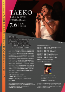深尾多恵子 ライブ