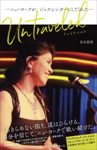 CC2015_Untraveled_cover_0610-1