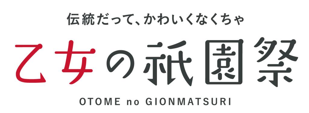 otome_logo_c トリミング