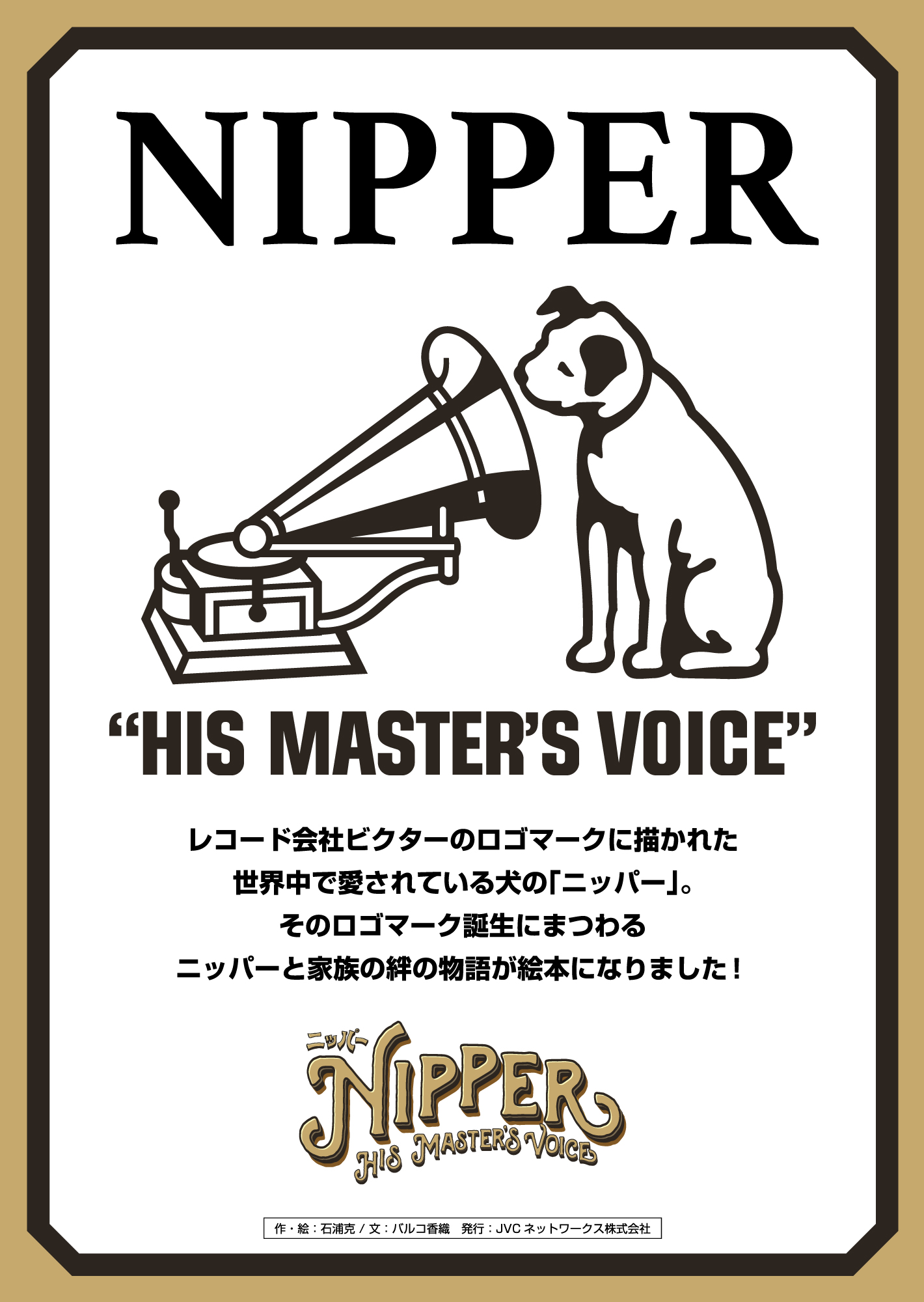 nipper_ehonposter_kyoto_03