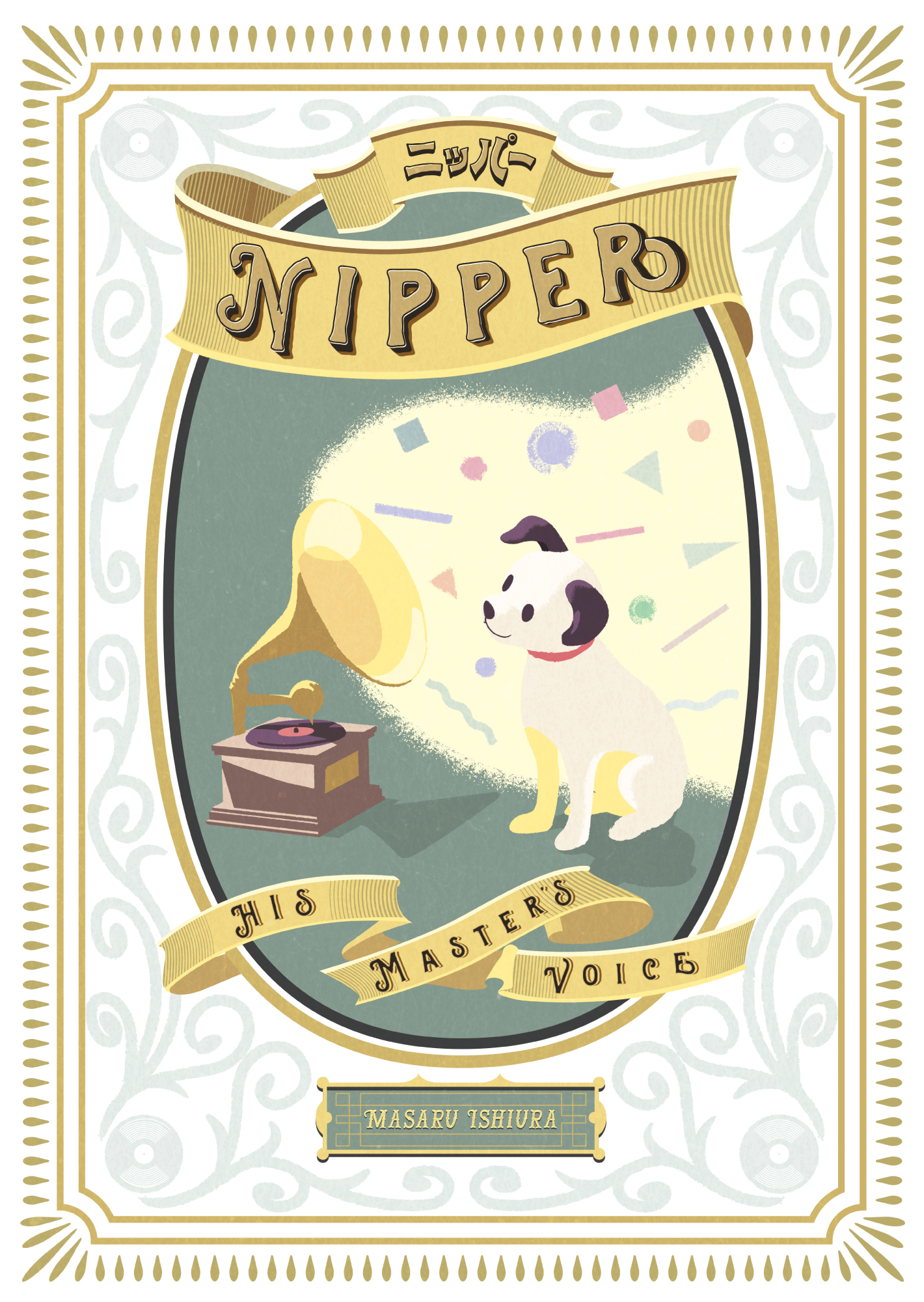 nipper_ehonposter_kyoto_04