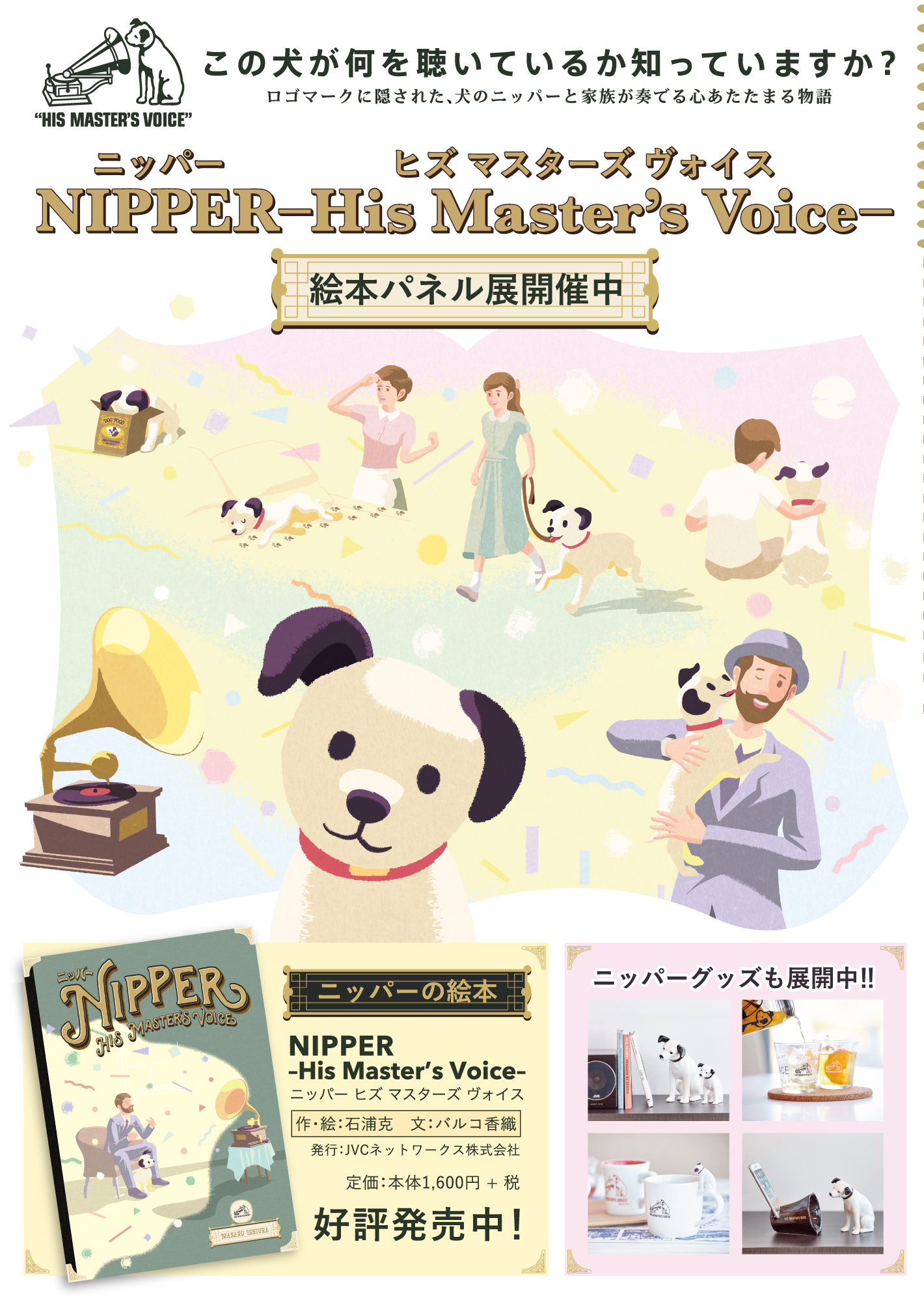 nipper_ehonposter_kyoto_05