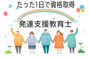 特_発達支援③