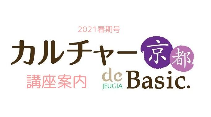 2021春期号2