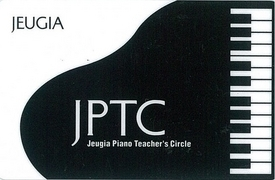 JEUGIA Piano Teacher's Circle(その1)