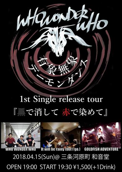 WHO WONDER WHO 1st Single release tour『黒で消して 赤で染めて』