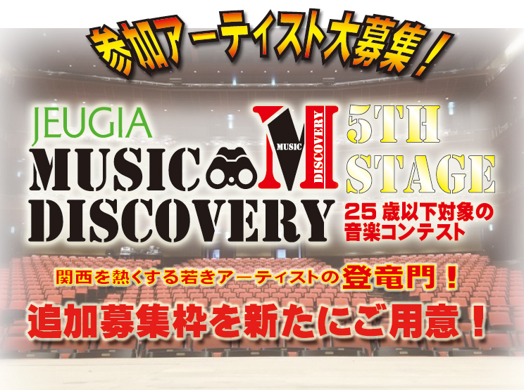 MUSICDISCOVERY 5THSTAGE 出場者募集中!