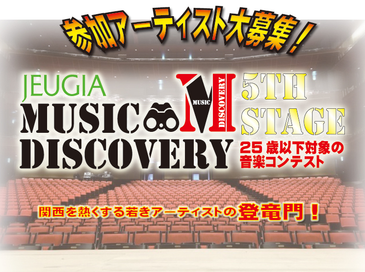 MUSIC DISCOVERY 5THSTAGE 出場者募集中!