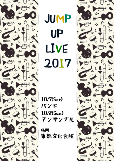 Jump Up Liveのご案内
