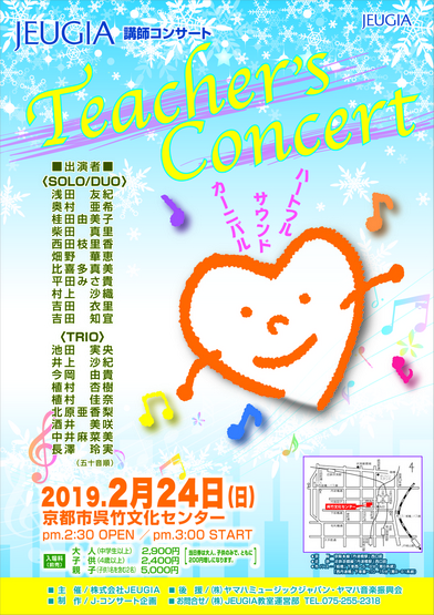 JEUGIA Teacher's Concert 開催のご案内