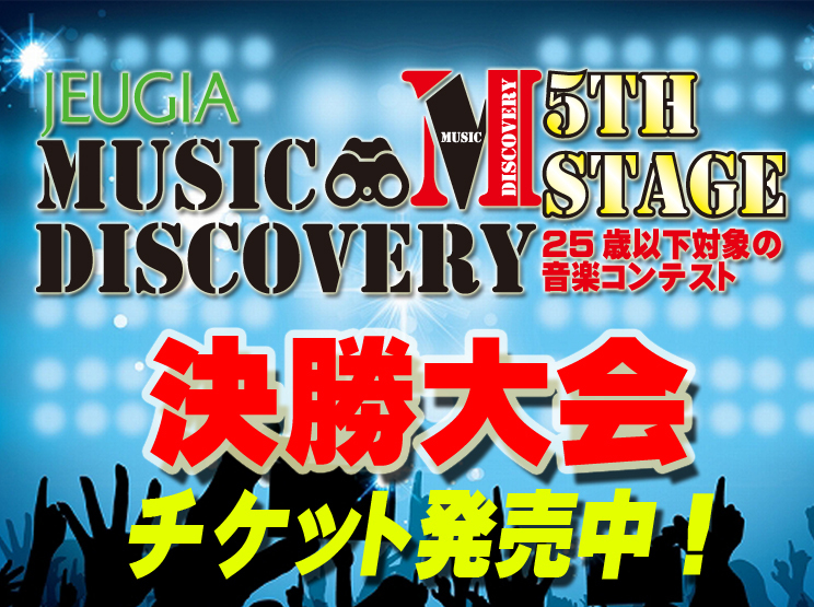 MUSIC DISCOVERY 決勝大会チケット販売中!