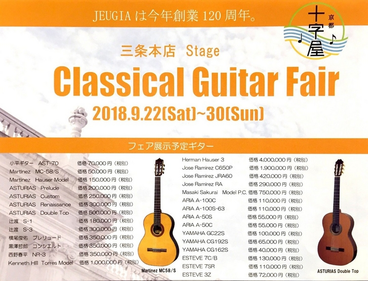 Classical Guitar Fair