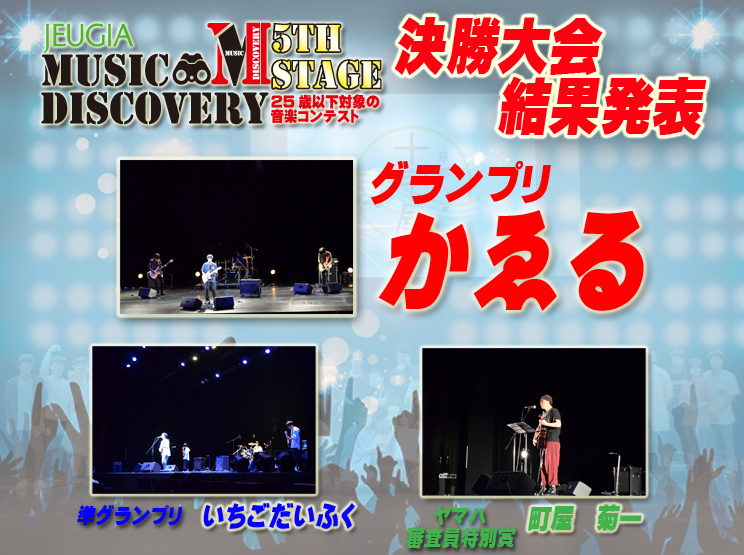 【MUSIC DISCOVERY】5thStage 決勝大会 結果発表!