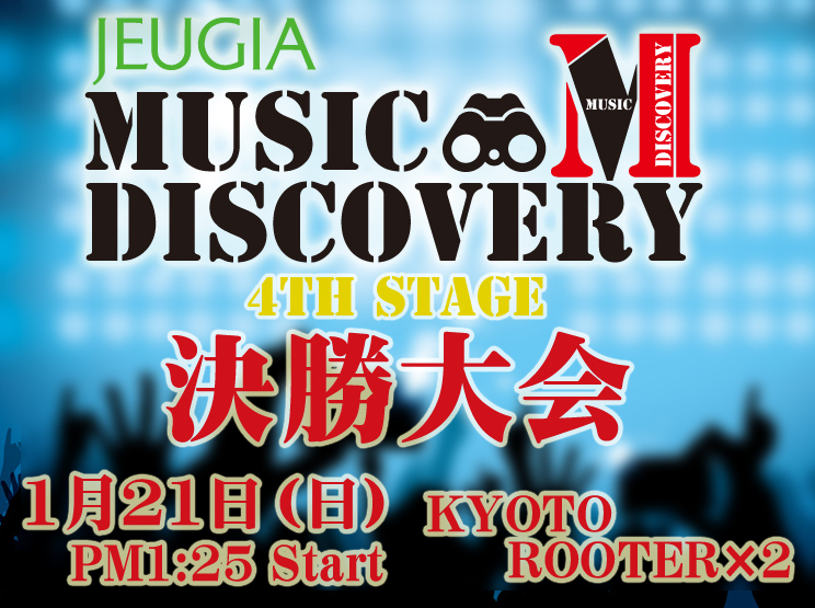 2018.1.21 MUSICDISCOVERY 4thStage 決勝大会