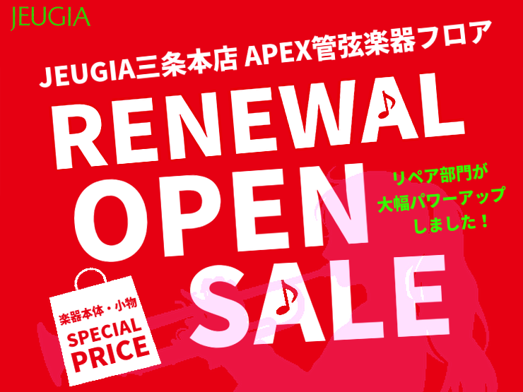 三条本店APEX管楽器 RENEWAL OPEN SALE