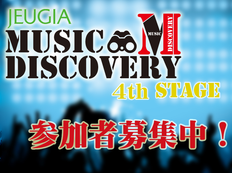『MUSIC DISCOVERY 4th STAGE』参加者募集中!