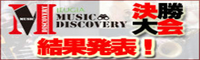 MUSIC DISCOVERY結果発表