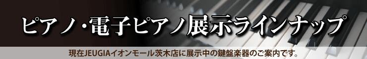 コロナ 茨木 イオン