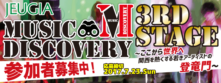 『MUSIC DISCOVERY 3RD STAGE』出演募集中!